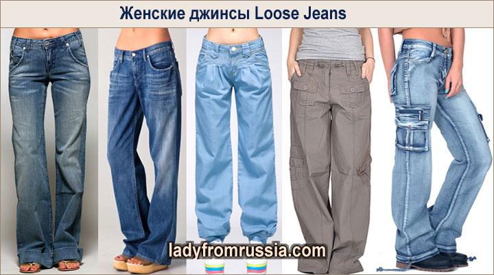 джинсы женские свободные фото